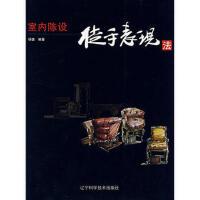 【RT5】室内陈设徒手表现法 杨健著 辽宁科学技术出版社 9787538151817
