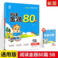2020新版阅读金题80篇五年级B版 人教版 5年级语文阅读理解训练题 全品小学阅读真题80篇专项训