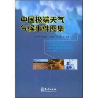 中国天气气候事件图集 高荣,邹旭恺,王遵娅 等 9787502955373 气象出版社 新华正版 全国70%城市次日达