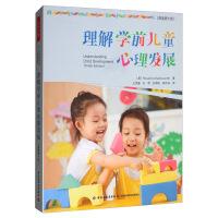 正版全新 万千心理·理解学前儿童心理发展