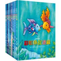 全套8册 彩虹鱼系列绘本 精装硬壳