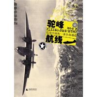 驼峰航线:抗战中国的一条生命通道