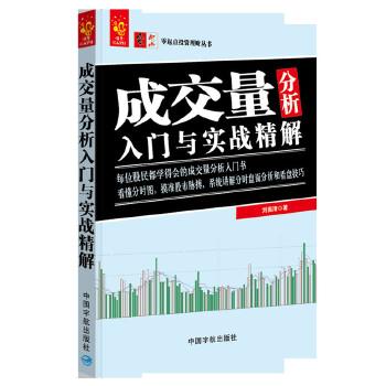 成交量分析入门与实战精解 零起点投资理财丛书 每位股民都学得会的量价关系分析入门书