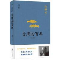 【二手旧书9成新】台湾四百年-精装珍藏版-许倬云-9787213077043 浙江人民出版社