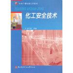【新书店正版】化工安全技术李文彬国家开放大学出版社9787304050825