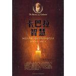 【包邮】卡巴拉智慧――如何在不确定的世界找到和谐的生活 (以色列)莱特曼,李旭大 天津社会科学院出版社 9787806