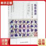 临床血液检验图谱与案例 顾兵,张丽霞,张建富 人民卫生出版社 9787117227087 新华正版 全国85%城市次日