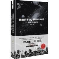 【正版全新直发】最糟的宇宙,最好的地球:刘慈欣科幻随笔集刘慈