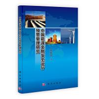 中国能源金融安全运行预警管理研究