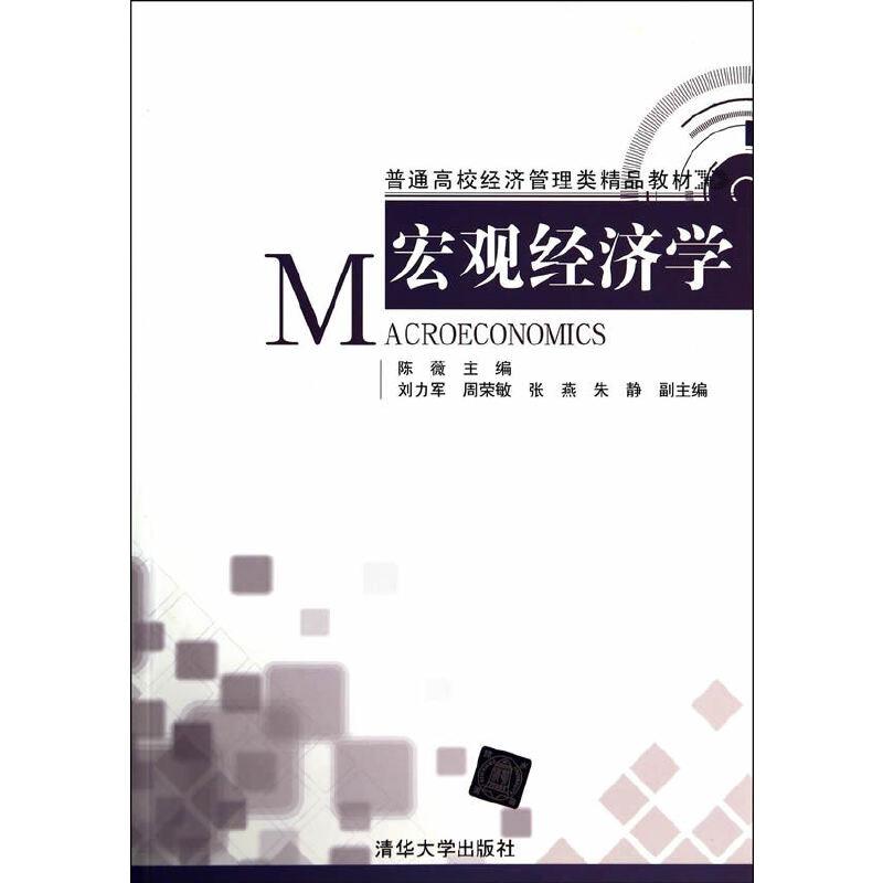 宏观经济学(普通高校经济管理类精品教材)