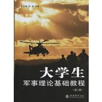 大学生军事理论基础教程(第二版)