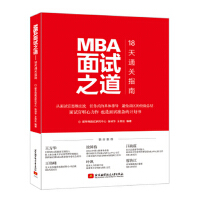 MBA面试之道 18天通关指南 【正版书籍】