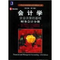 【正版二手书旧书 8成新】会计学:企业决策的基础:英文版・第13版.管理会计分册:13th Edition 等著机械工