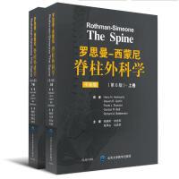 罗思曼西蒙尼 脊柱外科学(第6版)(平装版)