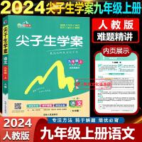 2019秋尖子生学案九年级上册语文人教版