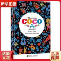 Coco 寻梦环游记 迪士尼 华东理工大学出版社 9787562854739 新华正版 全国85%城市次日达