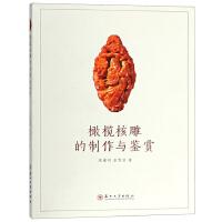 橄榄核雕的制作与鉴赏周建明、袁雪洪苏州大学出版社9787567225275