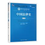 中国法律史(第六版)(新编21世纪法学系列教材)
