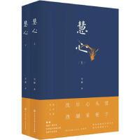 慧心 雪漠 9787520200882 中国大百科全书出版社[爱知图书专营店]