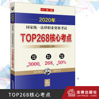 2020年国家统一法律职业资格考试 TOP268核心考点 法律出版社