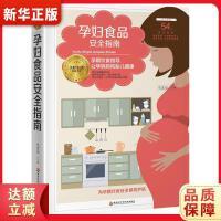孕妇食品安全指南 金版文化 【新华书店 正版保证】
