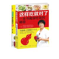 科学养生法套装(2册)