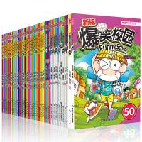 爆笑校园全套1-2-3-10-20-30-40-50(共50册 套装)朱斌编绘 幽默搞笑漫画书小学生课外书畅销图书6-