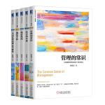 正版 管理的常识 让管理发挥绩效的8个基本概念 修订版 中国管理问题10大解析 经营本质 等共五本