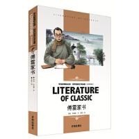 傅雷家书 学生新课标必读 世界经典文学名著 名师精读版 【正版书籍】