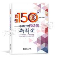 直击150 中考数学压轴题 新解读 徐良 同济大学出版社中考数学压