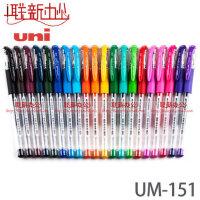 日本UNI三菱UM-151 水性走珠笔 彩色中性笔学生用文具用品0.38mm