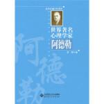 世界著名心理学家:阿德勒叶浩生,贺微9787303153183北京师范大学出版社