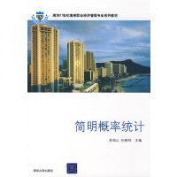简明概率统计(清华21世纪高等职业经济管理专业系列教材)