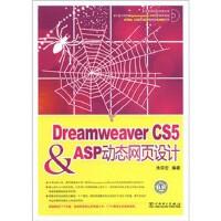 Dreamweaver CS5 & ASP动态网页设计