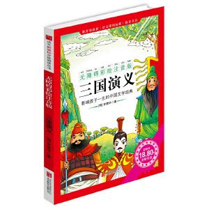 《三国演义》(无障碍彩绘注音版)影响孩子一生的中国文学经典,逐字注音,精心批注,名师导读,专家推荐,全面提升阅读能力,帮孩子赢在起点!