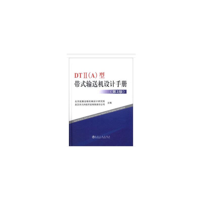 DTⅡ(A)型带式输送机设计手册(第2版)