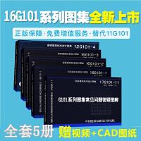 国家建筑标准设计图集 16G101系列图集全套5本 16g101-1/2/3 17G101-11 12g101-4 1