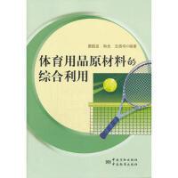 体育用品原材料的综合利用 【正版书籍】