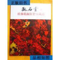 【二手旧书9成新】《桂林鸡血红碧玉藏品》16开.