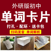 外研版初中英语单词卡片 学子斋中考英语词汇 卡片定制 一词一卡