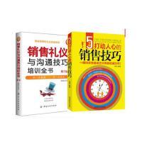 销售书籍销售礼仪与沟通技巧培训全书+市场营销管理书籍 沟通的艺术 销售心理学社交商务谈判礼仪书人际交往沟通说话销售技巧