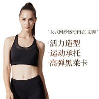 【9.23网易严选大牌日 爆款直降】女式网纱运动内衣 文胸