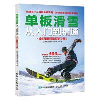 【正版直发】单板滑雪从入门到精通 全彩图解视频学习版 [日] 单板滑雪编辑部 9787115495471 人民邮电出版