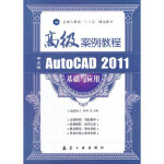 高级案例:中文版AutoCAD2011基础与应用高级案例教程 陈宁,曾萍,孔小明 9787802439207 中航出版