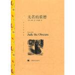 【新书店正品包邮】无名的裘德(译文名著精选) (英)哈代,刘荣跃 上海译文出版社 9787532756971