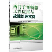 西门子变频器工程应用与故障处理实例周志敏,纪爱华机械工业出版社9787111422822