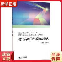 现代高职的产教融合范式 贺星岳 9787308145398 浙江大学出版社