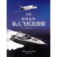 【消毒二手9成新】世界豪华私人飞机及游艇 马家伦 上海科学技术出版社 9787547812624