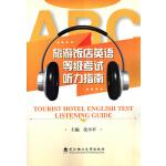 旅游饭店英语等级考试听力指南