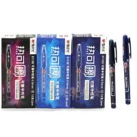 晨光热可擦中性笔 0.5mm可擦水笔 小学生练字黑色中性笔 AKP61108
